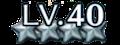 星4レベル40のアイコン