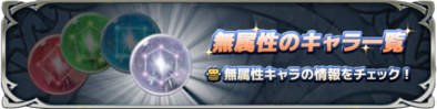 Colorless Heroes Banner