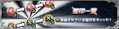 Sacred Seals Banner