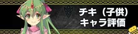 FEH Tiki (Young) Banner