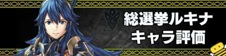 FEH Brave Lucina Banner