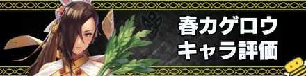 FEH Spring Kagero Banner