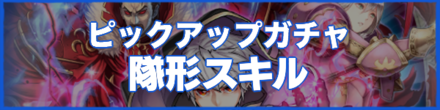 Heroes with Fighter Skills Banner