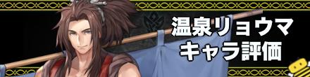 FEH Hostile Springs Ryoma Banner