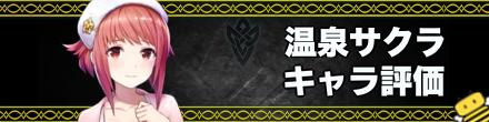 FEH Hostile Springs Sakura Banner