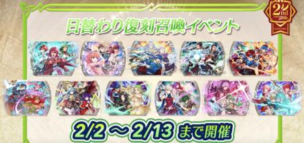 日替わり復刻ピックアップ2周年 Banner