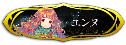 FEH Yune Banner