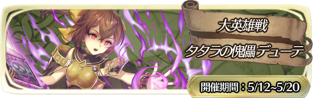 Grand Hero Battle - Fallen Delthea (Revival) Banner
