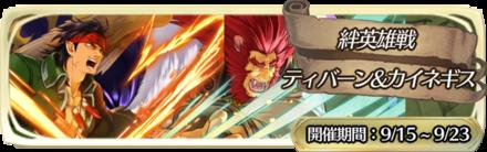 Bound Hero Battle - Tibarn and Caineghis Banner