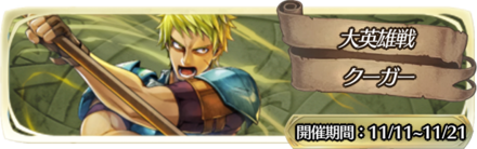 Grand Hero Battle - Cormag Banner