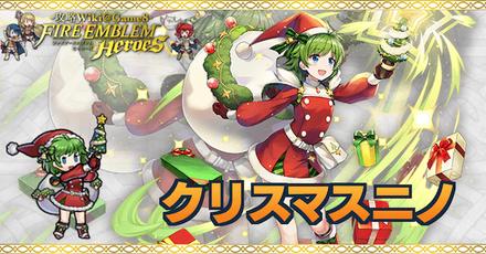 FEH Winter Nino Banner