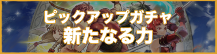 New Power (May 2019) Banner