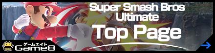 SSBU Top Banner