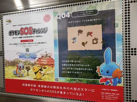Pokemon SOS Challenge Poster at Shibuya Station