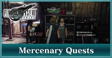 Mercenary Quests Banner.png