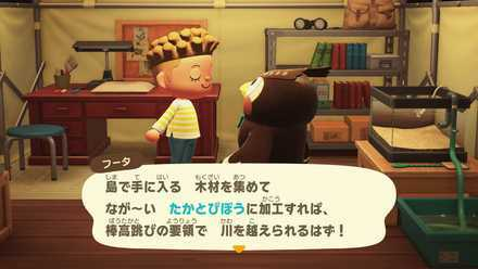Villager Talking to Owl (Japanese).jpg