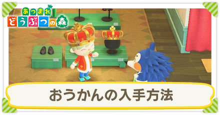 How to get the Crown JP header.png