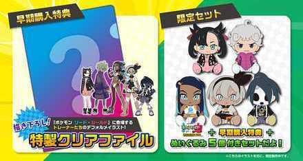 Japan Preorder Bonus Plushies