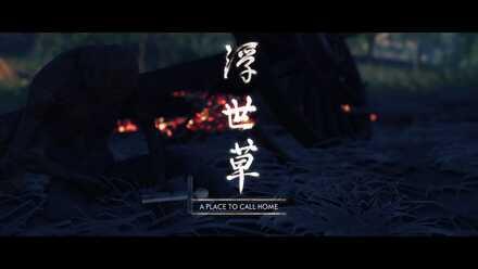 Ghost of Tsushima_20200717031537.jpg
