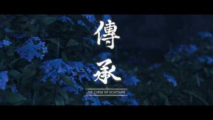 The Curse of Uchitsune Banner.jpg