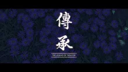 Legend of Tadayori Banner.jpg