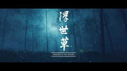 Whispers in the Woods banner.jpg