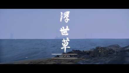 Lost at Sea banner.jpg