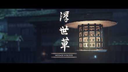 Message in Blood Banner.jpg