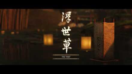 The Thief banner.jpg