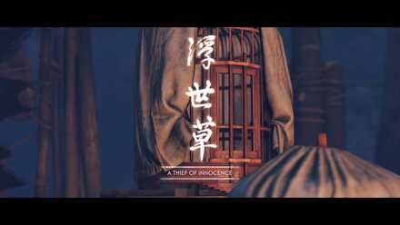 A Thief of Innocence Banner.jpg