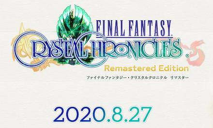 FFCC Release Date