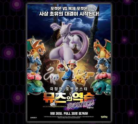 Mewtwo Strikes Back Evolution Movie.jpg