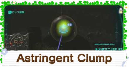 How to Get the Astringent Clump
