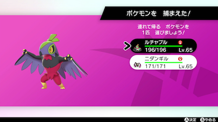 Pokemon - Crown Tundra - Shiny Pokemon might appear at higher rates in Dynamax Adventures