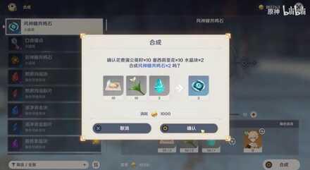 Genshin_Impact_Anemoculus_Resonance_Stone_Recipe.jpg