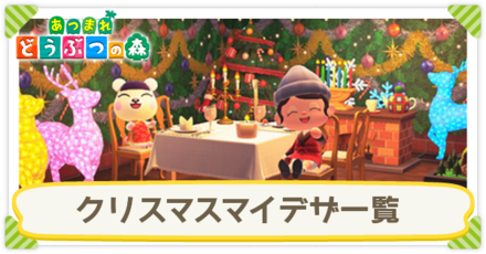 Top Christmas Custom Designs Christmas Clothes And Patterns Acnh Animal Crossing New Horizons Switch Game8