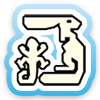Endemic Life Icon.png