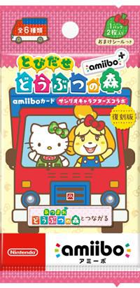 ACNH - Sanrio Animal Crossing New Leaf amiibo cards