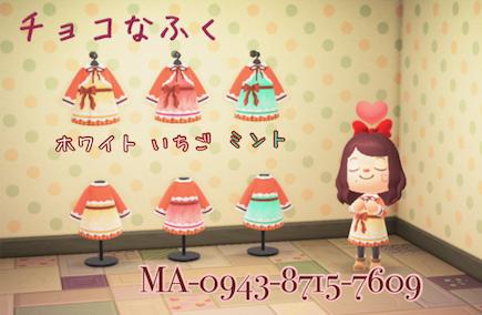 ACNH - Custom Designs - Chocolate Wrap Dress.png